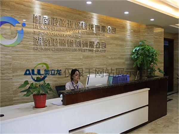 湖南澄源环保科技有限公司