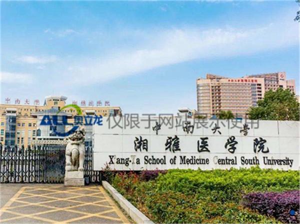 湘雅医学院