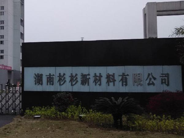 湖南杉杉新材料有限公司