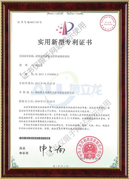 活性碳专利