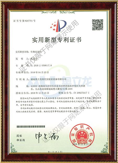 生物安全柜专利证书