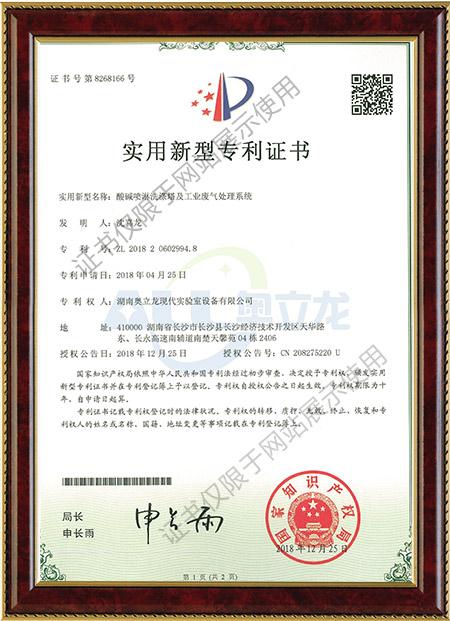 酸碱喷淋洗涤及工业废气处理系统专利证书