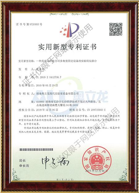 仪器柜专利